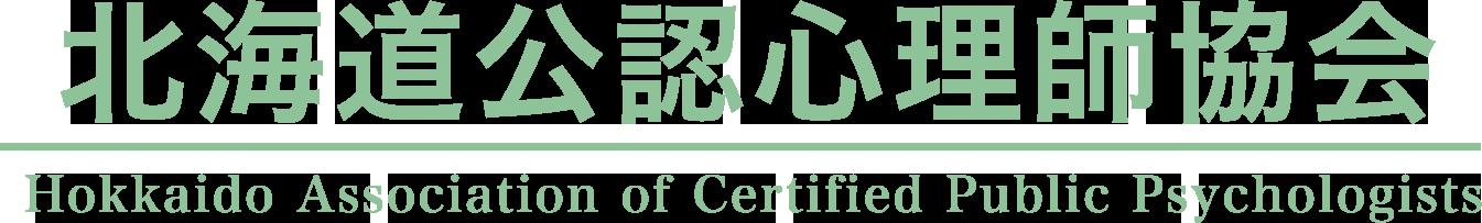 北海道公認心理師協会